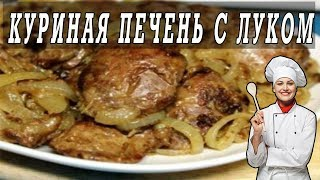 Вкусная куриная печень с луком.Как приготовить куриную печень.