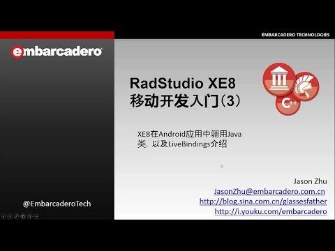 20150828 XE8 移動開發入門 (3) – Android 應用中調用 Java 以及使用 LiveBindings 介紹