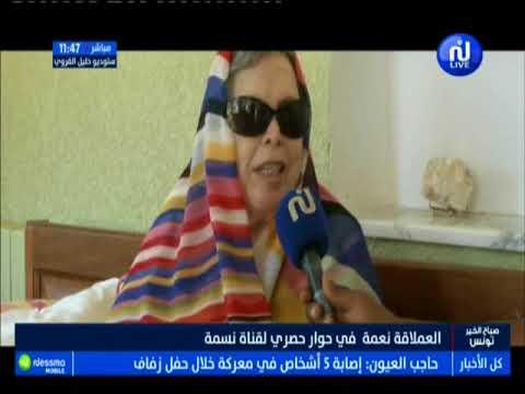 العملاقة نعمة في حوار حصري لقناة نسمة