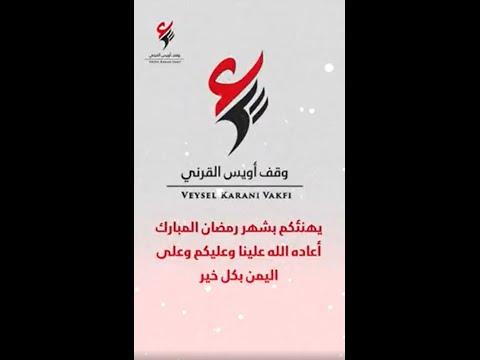 يهنئكم وقف أويس القرني بشهر #رمضان_المبارك أعاده الله علينا وعليكم وعلى اليمن بكل خير