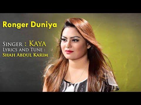 রঙ্গের দুনিয়া তোরে চাই না | Ronger Dunia Tore Chai Na Remix | Kaya | Official Music Video