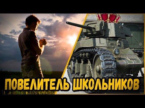 БИЛЛИ ПОВЕЛИТЕЛЬ ШКОЛЬНИКОВ   World of Tanks