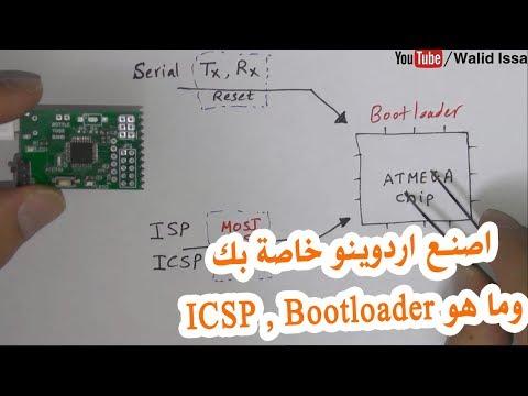 في المختبر :: 54- اصنع اردوينو خاصة بك وبرمجها بتقنيات الـ (ICSP And Bootloader)