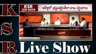 KSR Live Show: సుపరిపాలన దిశగా జగన్ అడుగులు.. - 28th May 2019