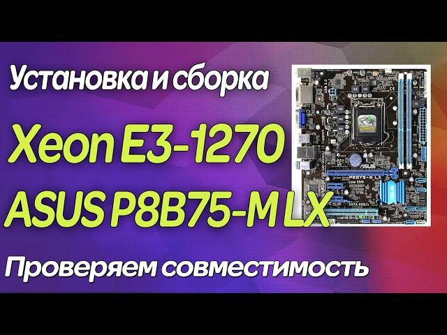🔥Xeon E3 1270 (i7 2600) | ASUS P8B75-M LX  | 📢Установка и сборка