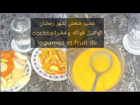 عصير منعش لشهر رمضان  كوكتيل فواكه وخضرcocktail de fruit et legumes