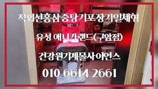 건강원창업 홍삼중탕기적외선포장기일체형 유성 애니카랜드(…