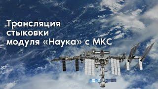 Трансляция стыковки модуля «Наука» с МКС