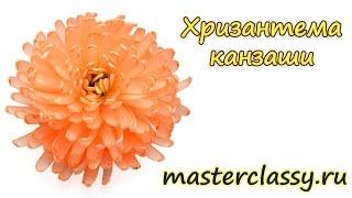 Ribbons Chrysanthemum / DIY Kanzashi flower. Хризантема канзаши своими руками. Пошаговый видео урок
