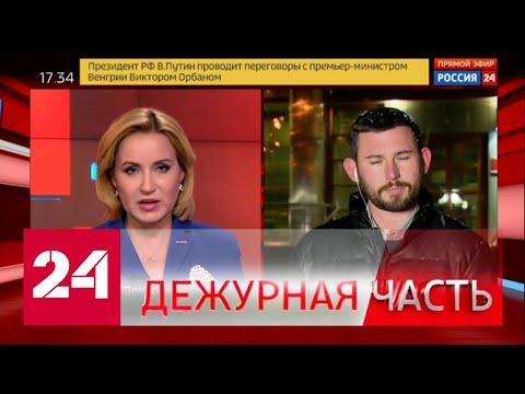 """Программа """"Дежурная часть"""" от 30 октября 2019 года (17:30) - Россия 24"""