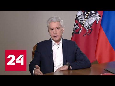 Собянин: в конце следующей недели будут приняты решения по снятию ограничений в Москве - Россия 24