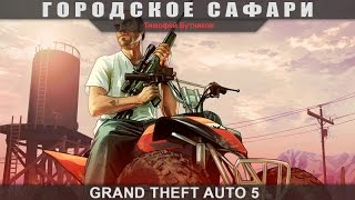 Grand Theft Auto 5 - Городское сафари