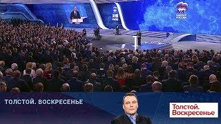 Владимир Путин выступил с обращением на съезде «Единой России».