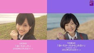 【MV比較】AKB48 「会いたかった」 / 乃木坂46 「会いたかったかもしれない」