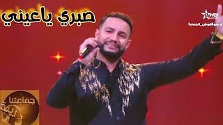 صبري ياعيني أغنية من التراث الصحراوي   برنامج جمعاتنا زينة - عصام سرحان  -2021 Sabri Ya 3ini