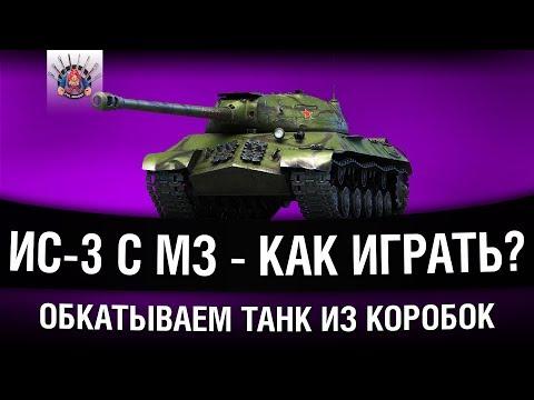 ИС-3 С ИМБОВОЙ МЕХАНИКОЙ