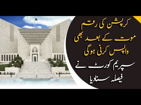 Corruption money shall be return even after death, SC ordered