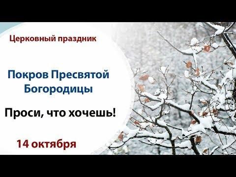 ПОКРОВ - Проси что хочешь! // 14 октября  //  Покров 2019
