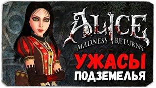 Alice: Madness Returns. УЖАСЫ ПОД КУКОЛЬНЫМ ДОМОМ!