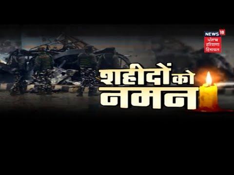 Pulwama आतंकी हमले में Punjab के 4 जवान शहीद   Breaking News