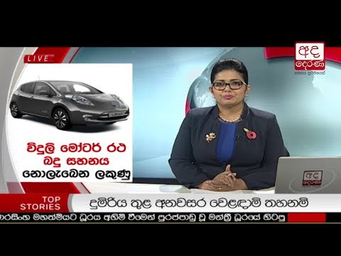 Ada Derana Prime Time News Bulletin 06.55 pm - 2017.11.10
