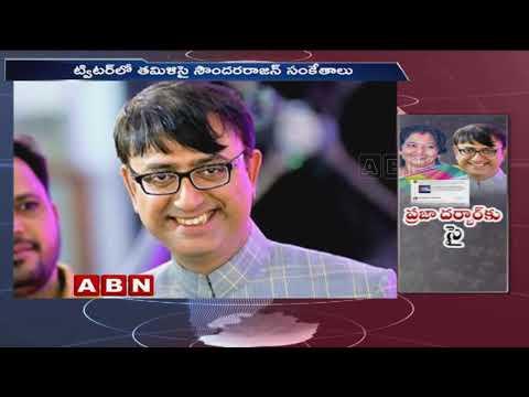 Tamilisai Soundarajan Responds positively to Plea for Praja Darbar | Telangana Latest News teluguvoice