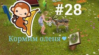 Simsfreeplay28Кормим оленя