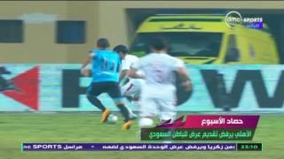 حصاد الاسبوع - اخر مستجدات صفقة انتقال احمد حمودي للنادي الاهلي