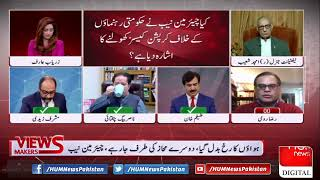 Live: Program Views Makers with Zaryab Arif, 19 ٓNov 2019 | HUM News