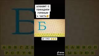 Геннадий Горин Алфавит