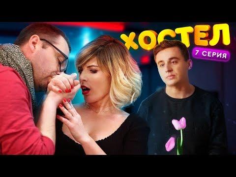 Хостел 1 сезон 7 серия | YouTube сериал 2019