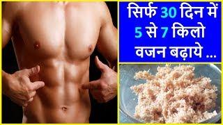 तेजी से वजन बढ़ाने का आसान तरीका | Mota Hone Ke Upay | वजन बढ़ाने के तरीके