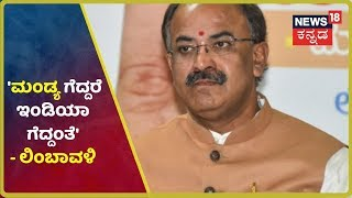 Karnataka Bypoll Results 2019:'BJP ಇತಿಹಾಸ;ಮೊದಲ ಬಾರಿಗೆ KR Peteಯಲ್ಲಿ BJP ಬಾವುಟ ಹಾರಿಸಿದ್ದೇವೆ'-Limbavali