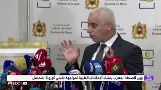 وزير الصحة يستعرض حيثيات تسجبل أول حالة إصابة بفيروس كورونا في المغرب