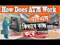 ATM | How Do Works ATM transaction Explained in Bengali | Automated teller machine