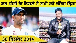 Kahani: 30 Dec, 2014 जब MS Dhoni ने अचानक टेस्ट क्रिकेट अलविदा कह दिया था | Vikrant Gupta