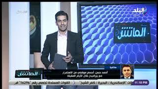 الماتش - « كل شئ وارد»  ..أحمد حسن يكشف حقيقة رحيله عن بيراميدز