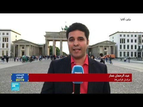 حزبان حققا مفاجأة من نوعين مختلفين في ألمانيا  - نشر قبل 55 دقيقة