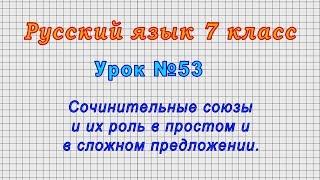 Русский язык 7 класс (Урок№53 - Сочинительные союзы и их роль в простом и в сложном предложении.)