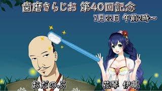 【教育】歯磨きらじお第40回記念コラボ