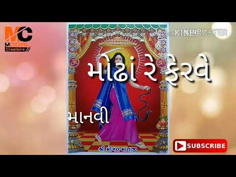 🙏Mogal Maa Whatsapp Status 2018