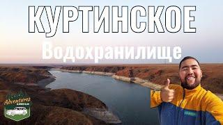Куртинское водохранилище 2020 год осень Река Курты Село Курты Как доехать Состояние дорог