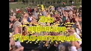 Играй, гармонь! |  Геннадий Заволокин | Это звенящее Приднестровье!.. 2 часть ©1999