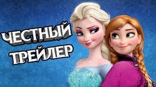 Честный трейлер - Холодное сердце (Frozen)