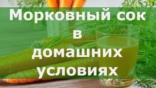 Морковный сок в домашних условиях. Полезные свойства морковного сока.