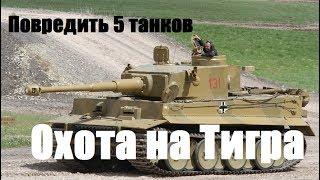 Охота на Tiger 131. Стрим-сериал. День восьмой. Повредить 5 танков.