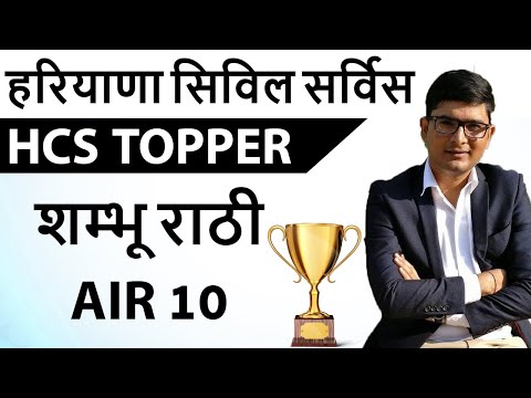 How to Prepare for HCS Haryana Civil Services - Strategy by Topper, Mistake to avoid, Syllabus