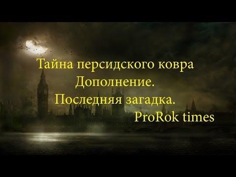 Шерлок Холмс. Тайна персидского ковра. Последняя загадка.