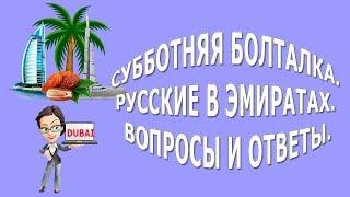 Субботняя Болталка. Русские в Эмиратах. Вопросы и ответы.