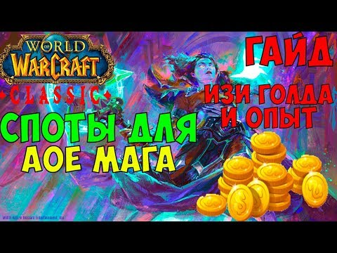 WoW Classic: Споты для АоЕ мага (гайд). ФАРМ ГОЛДЫ И ОПЫТА.